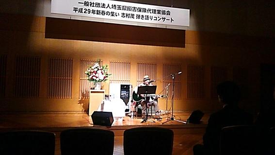 志村 茂様による新春弾き語りコンサート