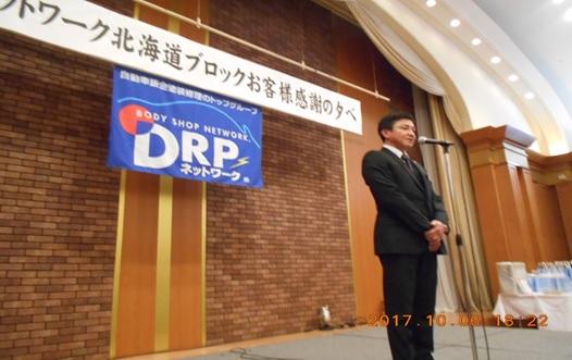 北海道ブロック長 ㈲共和自動車 佐々木 規之 様 のご挨拶